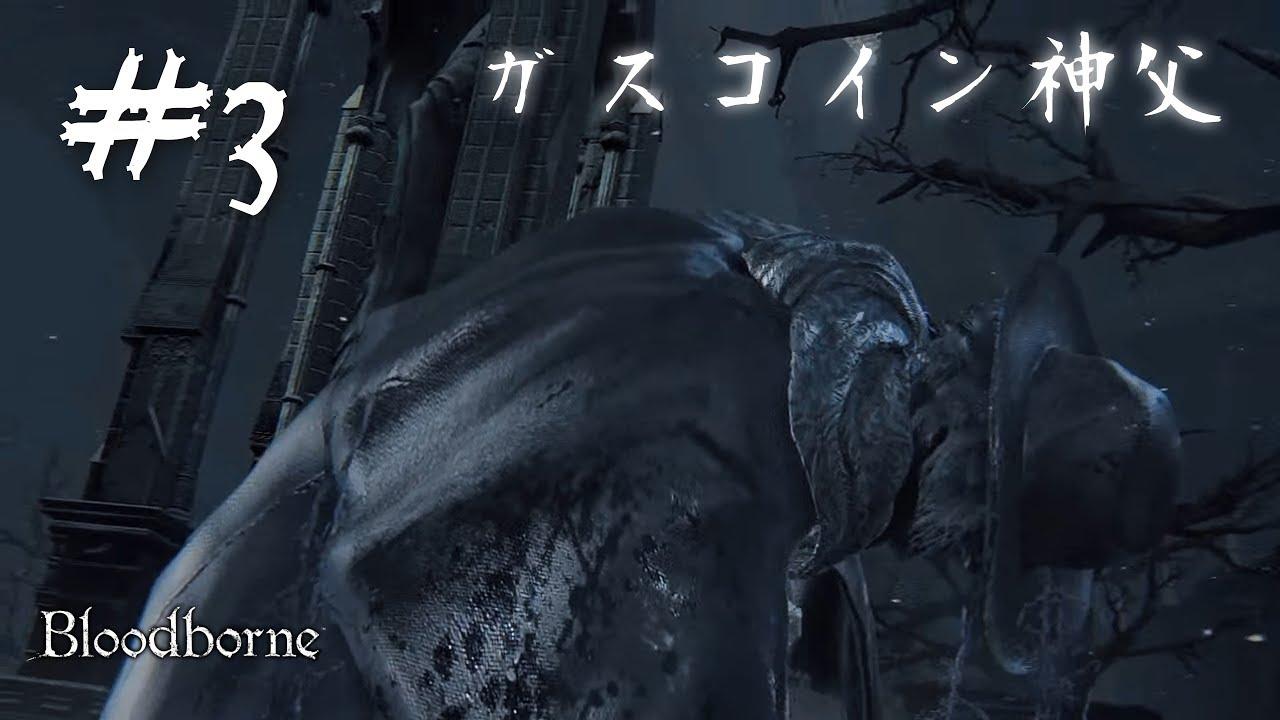 #3【吼龍の雑談 Blood borne】 - YouTube