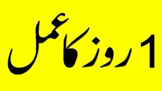 Har Mushkil ka hal 1 Din ka khas Amal بس ایک دن کا عمل ہے یقین سے کریں مشکلات میں ان شاء اللہ فائدہ