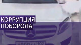 Прокуратура проверит видео, на котором полицейский дарит жене Mercedes