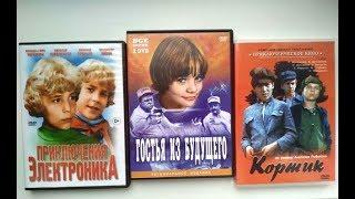 Топ - 12 Советских фильмов для детей. Обзор DVD дисков