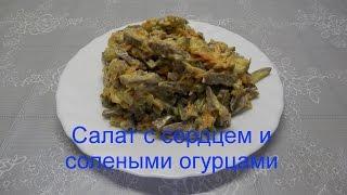 Салат с сердцем и солеными огурцами / Мясной салат