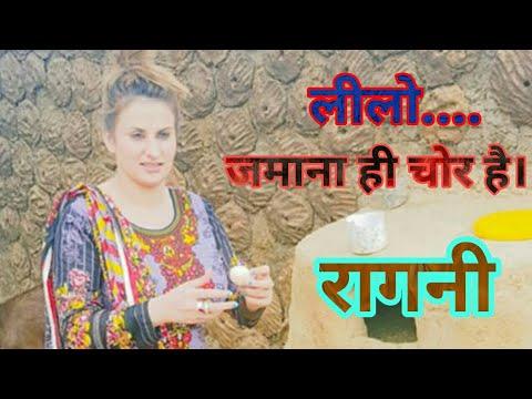 Lilo Jamana Hi Chor Hai | Rajender kharkiya | Hit Ragni | Mp3
