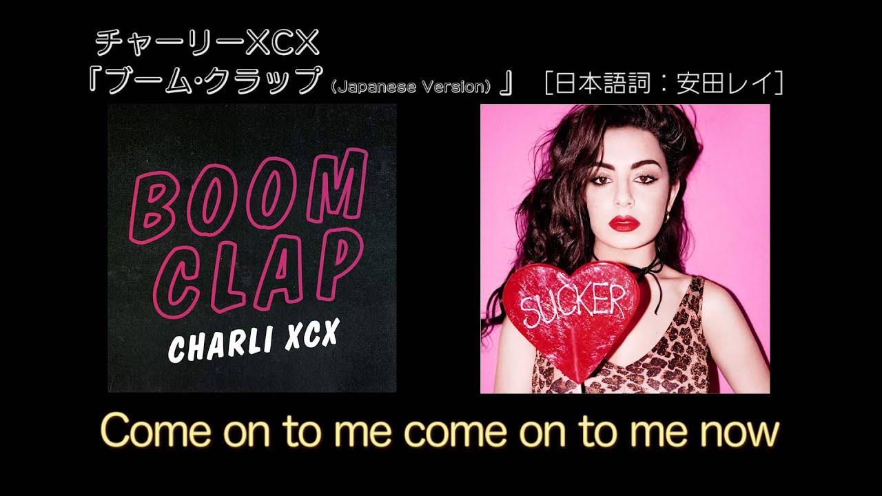 ロリータ動画像 すらるど - 海外の反応 : 「日本語の発音が上手い!」J-Pop好きを公言するイギリスの人気アーティスト・チャーリーXCXが日本語で歌う『Boom Clap』に対する海外の反応