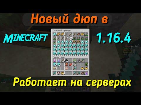 Новый дюп на серверах Minecraft 1.16.4 || Дюп с сундуком