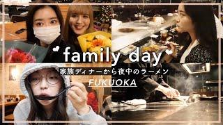 【VLOG】福岡で家族ディナー🍽からの夜中のラーメン🍜❤︎