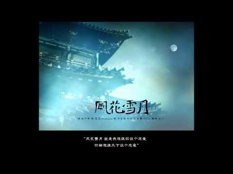 風花雪月 by 紫堂宿、林斜陽