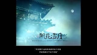 風花雪月 by 紫堂宿、林斜陽 Mp3