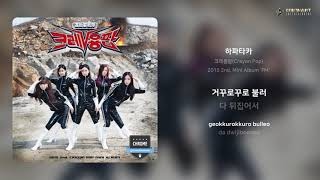 크레용팝(Crayon Pop) - 하파타카 | 가사 (Lyrics)