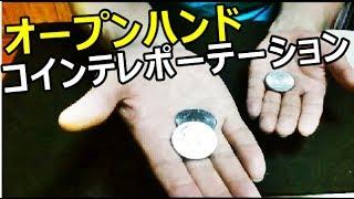 コインマジック種明かし「手を開いたままでコイン瞬間移動」 ワンダーハンター