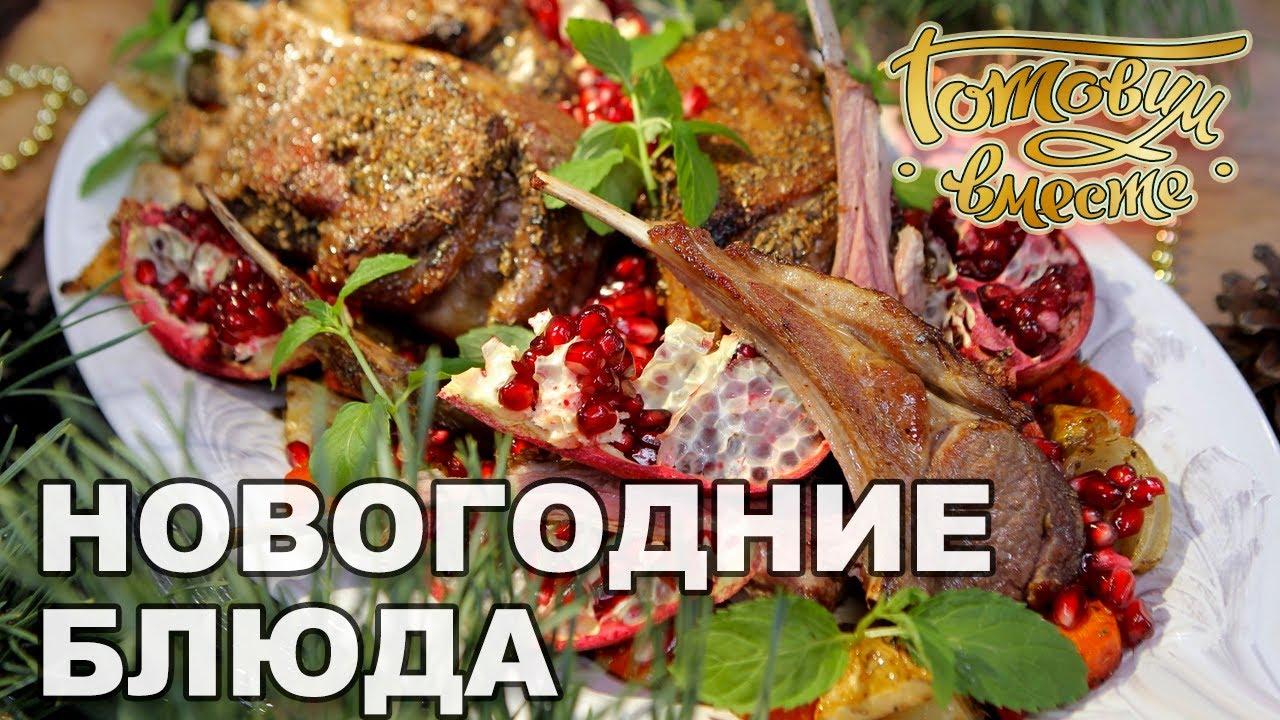 Готовим вместе от 28.12.2020 Новогодние блюда