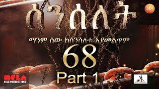 Senselet Drama - Part 68-1 (Ethiopian Drama)