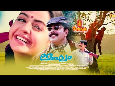 Megham Malayalam Full Movie | Mammootty,...