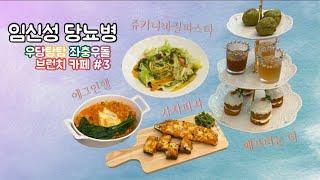 [임신성 당뇨 3B] 우당탕탕 좌충우돌 브런치 카페 3
