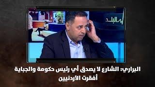 البراري: الشارع لا يصدق أي رئيس حكومة والجباية أفقرت الأردنيين