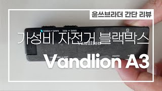 가성비 자전거 블랙박스 Vandlion A3 간단 리뷰