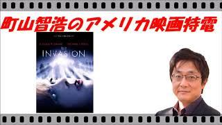 【町山智浩のアメリカ映画特電】ウォシャウスキー兄弟の新作(?)『インヴェージョン』