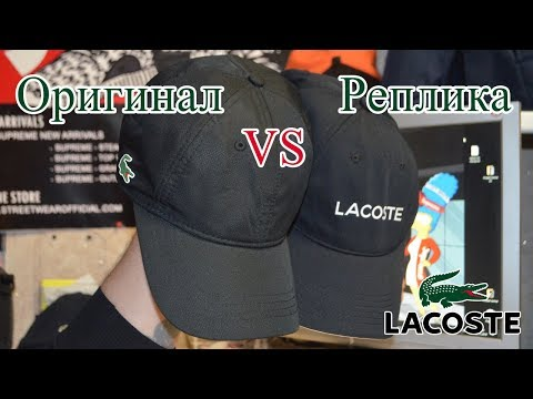 Бейсболка LACOSTE CAPS AND VISORS (RK2447)