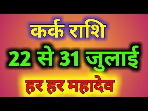 Kark Rashi Saptahik Rashifal 22 Se 31 July 2019/कर्क राशि साप्ताहिक राशिफल 22 से 31 जुलाई 2019