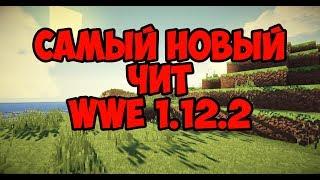 Самий новий чіт на майнкрафт 1.12.2 WWE 1.12.2 (найжорсткіший чит)