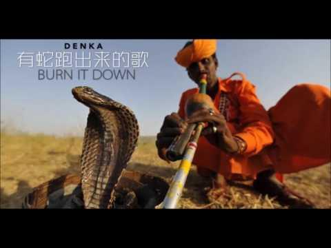 有蛇跑出来的歌Burn It Down (DJ DENKA) 2017MalaysiaStyle最火辣的泰式中英慢摇舞曲