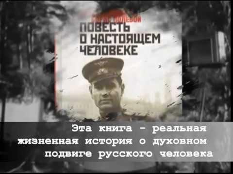 Борис полевой повесть о настоящем человеке аудиокнига