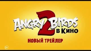 Angry Birds 2 в кино. Трейлер