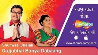 Gujjubhai Banya Dabang | Shurwati Jhalak | Siddharth Randeria | Arvind Vekaria | Comedy Natak