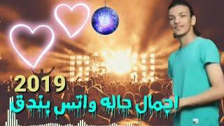 اجمد حاله واتس// تيتو وبندق🥔 2019 مهرجان عابر سبيل