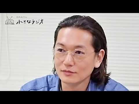 木内みどりの小さなラジオ、第4回のゲストは俳優の井浦新さんです。 どこか懐かしい、そして、優しい時間があなたに届きますように。https://kimidori-radio.com.