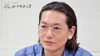 【木内みどりの小さなラジオ Vol.4】ゲスト:井浦新さん(俳優)