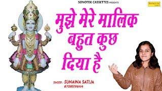 मुझे मेरे मालिक बहुत कुछ दिया है | Sunaina Satija | Satsangi Bhajan | Chetawani Bhajan