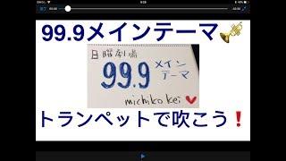 この動画は、2018年の冬に放送された松本潤さん出演のTBSドラマ日曜劇場...