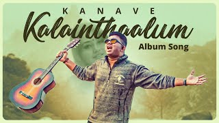 Kanave Kalainthaalum | New Tamil Album Song 2020 | By Satish Mohan | Tamil Short Cuts | Silly Monks