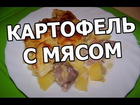 Картошка с мясом в духовке. Рецепт с картошкой очень вкусный!