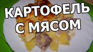Картошка с мясом в духовке. Рецепт с картошкой очень вкусный!(МОЙ САЙТ: http://ot-ivana.ru/ ☆ Блюда из мяса: ..., 2015-11-15T20:04:12.000Z)