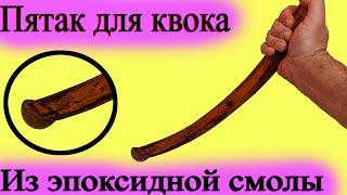 Ловля Сома / Изготовление Пятака для Квока из эпоксидной смолы / Просто и Быстро