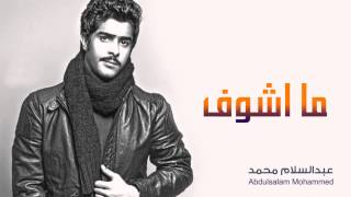 عبدالسلام محمد -  ماشوف (النسخه الاصليه) | 2014