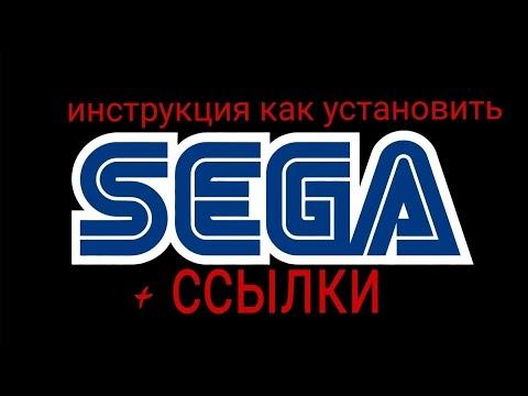 Sega на Android как скачать + сылки и инструкция
