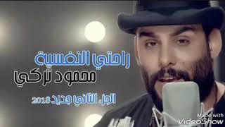 راحتي النفسيه الجزء الثاني  جديد  2018