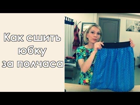 Как сшить юбку на широкой резинке