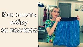Как сшить юбку  на резинке за полчаса