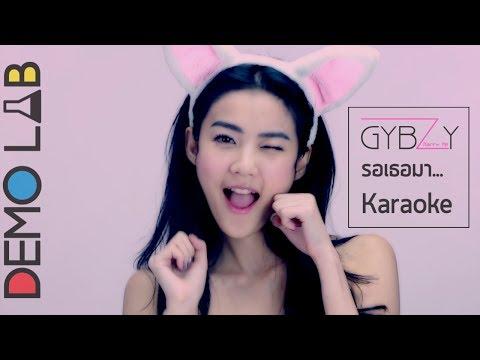 Karaoke Gybzy - รอเธอมา... (Marry Me)