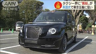 「ロンドンタクシー」が上陸 ターゲットは東京五輪(20/01/10)