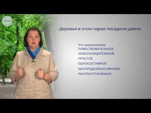 Русский 8 Синтаксический разбор односоставного предложения