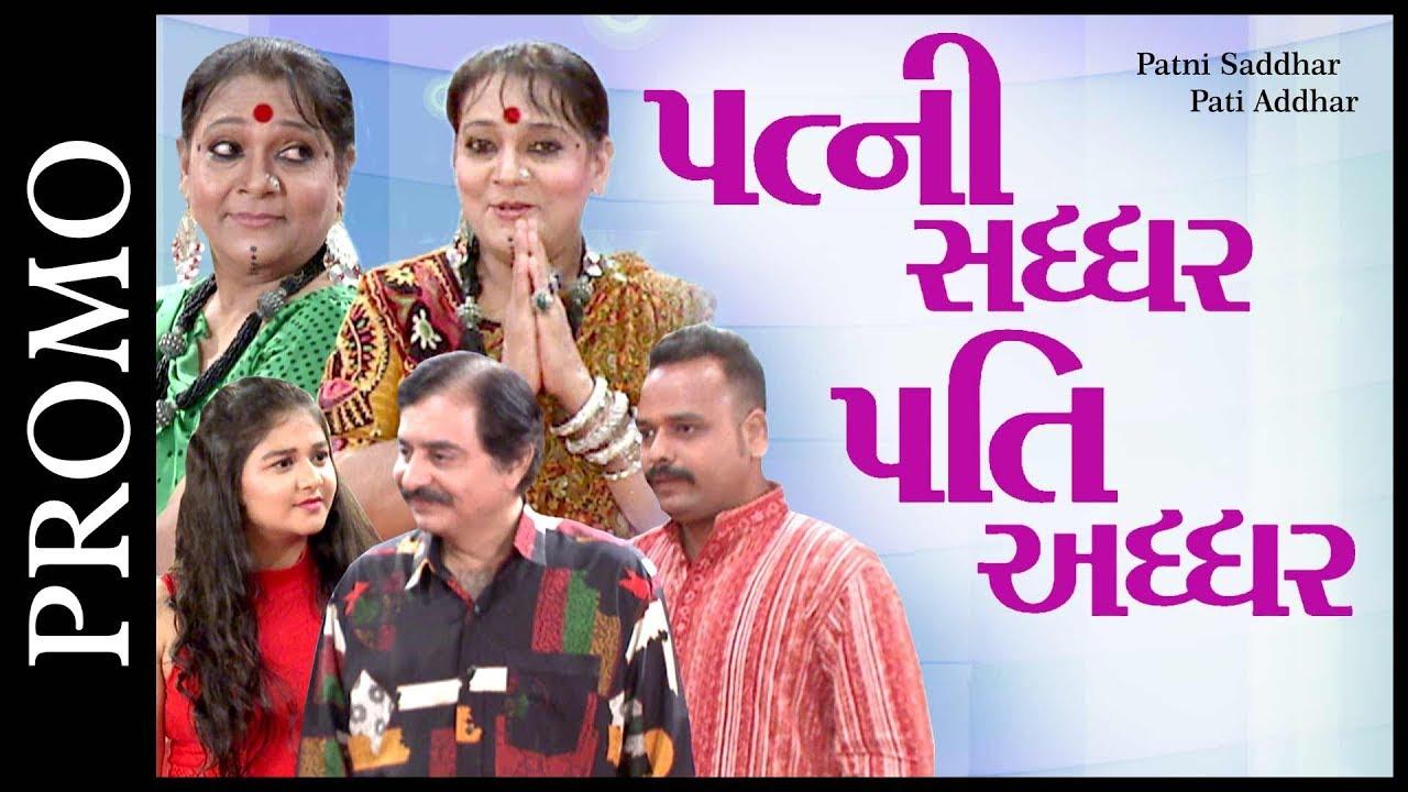 Gujarati Comedy Natak Free Download For Mobile