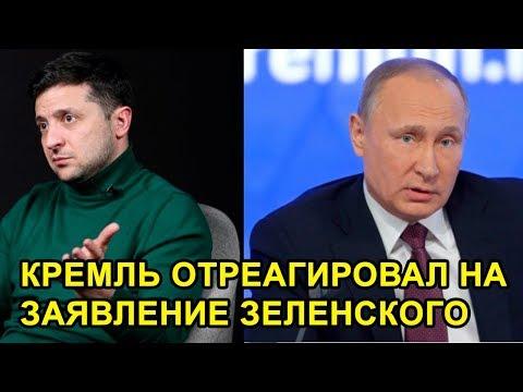 Кремль отреагировал на заявление Зеленского о российских паспортах