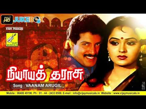 Vaanam Arugil Oru Vaanam - Nayatharasu || Nazgal Ravi, Radha || Sung by K J Yesudas