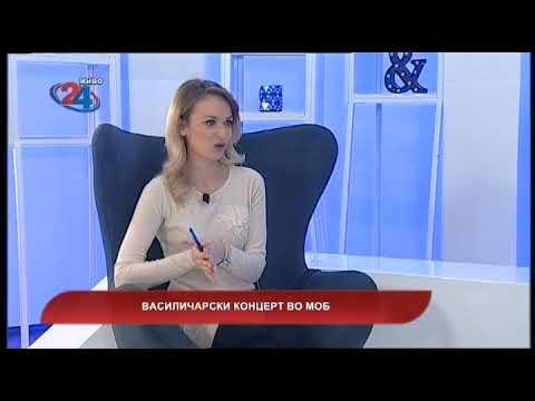 Македонија денес - Василичарски концерт во МОБ