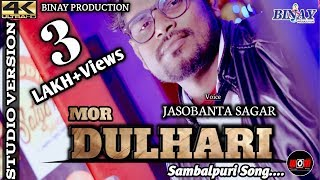 Mor Dullhari , New Sambalpuri Song , Voice- Jasobanta Sagar , HD Studio version Video