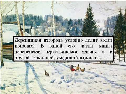 Сочинение по картине Юона «Конец зимы  Полдень»